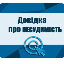 Як отримати довідку про непритягнення до кримінальної відповідальності в Україні?