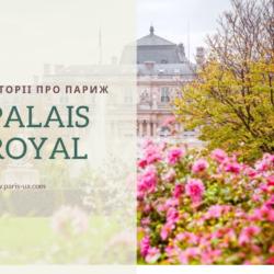 Palais Royal. Історії про Париж від Інни Власюк