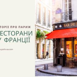 Ресторани. Історії про Париж від Інни Власюк