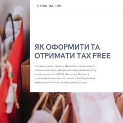 Як оформити та отримати Tax Free