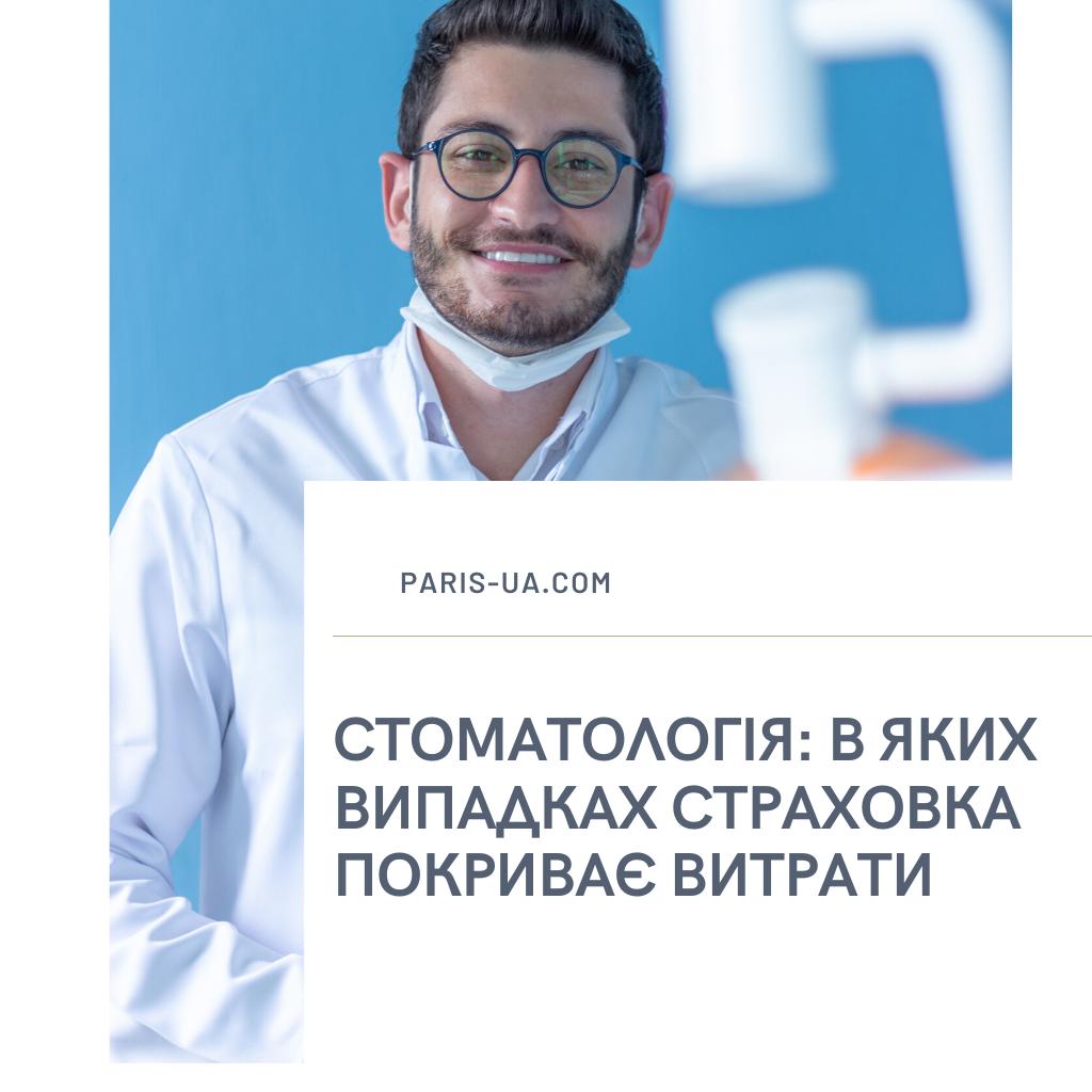 Стоматологія: в яких випадках страховка покриває витрати