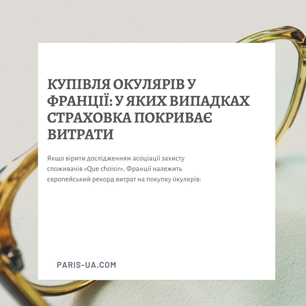 Купівля окулярів у Франції: у яких випадках страховка покриває витрати