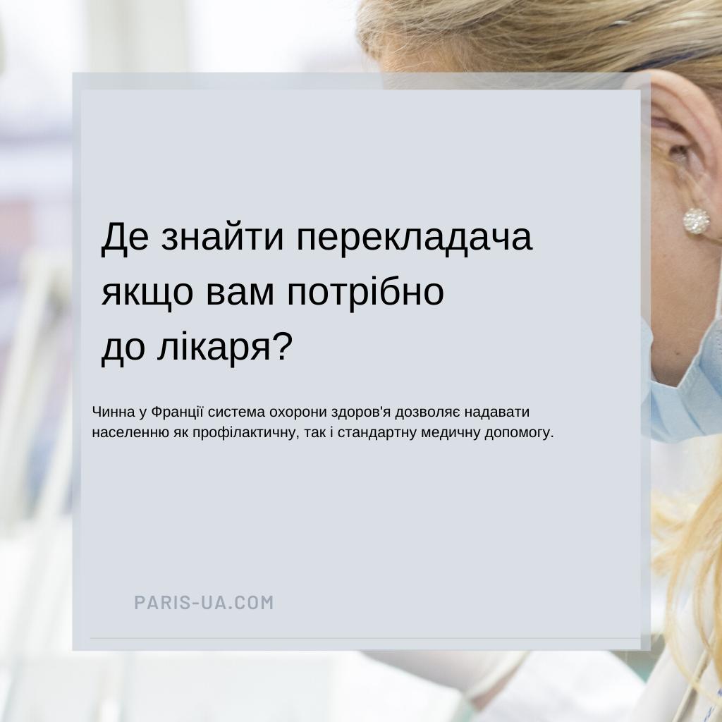 Де знайти перекладача якщо вам потрібно до лікаря?